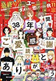 YOU(ユー) 2018年 11 月号 [雑誌]