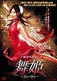 舞姫 ~ディーヴァ~ [DVD]