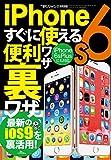iPhone6sすぐに使える便利ワザ裏ワザ★裏モノJAPAN