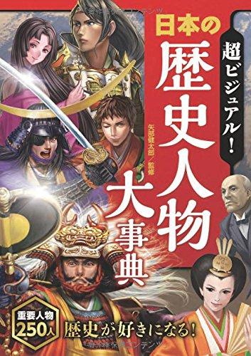 超ビジュアル! 日本の歴史人物大事典の詳細を見る