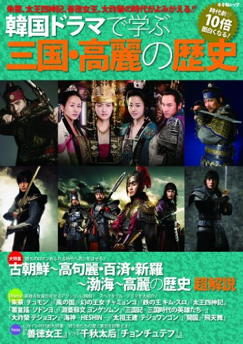 韓国ドラマで学ぶ三国・高麗の歴史 (キネ旬ムック)の詳細を見る
