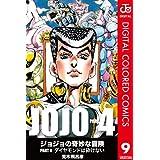 ジョジョの奇妙な冒険 第4部 カラー版 9 (ジャンプコミックスDIGITAL)