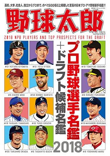 野球太郎No.026 プロ野球選手名鑑+ドラフト候補選手名鑑2018