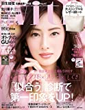 with (ウィズ) 2018年 5月号 [雑誌]