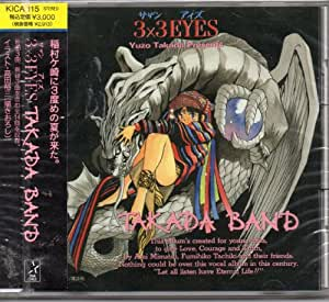 3×3 EYES: TAKADA BAND