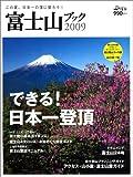 富士山ブック2009 (別冊山と溪谷)