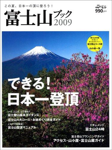 富士山ブック2009 (別冊山と溪谷)の詳細を見る