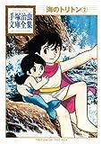 海のトリトン(2) (手塚治虫文庫全集)