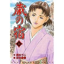 蔵の宿 14巻 (芳文社コミックス)