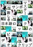 新しき日本語ロックのビデオクリップ集[DVD]