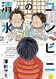 コンビニの清水 (ビッグコミックス)