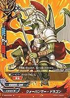 ウォーハンマー・ドラゴン 並 バディファイト ヤバすぎ大決闘!! ドラゴン VS デンジャー bf-eb02-032