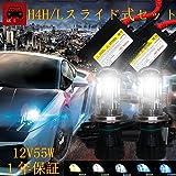 12V 35W 55W HID H4 H/L スライド式 セット ヘッドランプ ロービーム ハービーム フォグランプ (55W, 8000K) [並行輸入品]