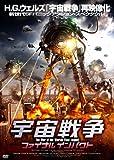 宇宙戦争 ファイナルインパクト[DVD]