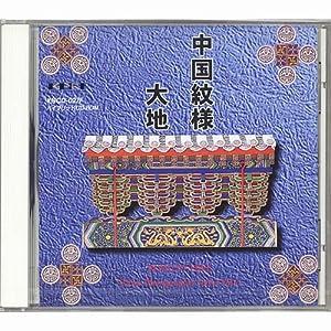 China Photographer Series Vol.2「中国紋様・大地」ROYALTY FREE