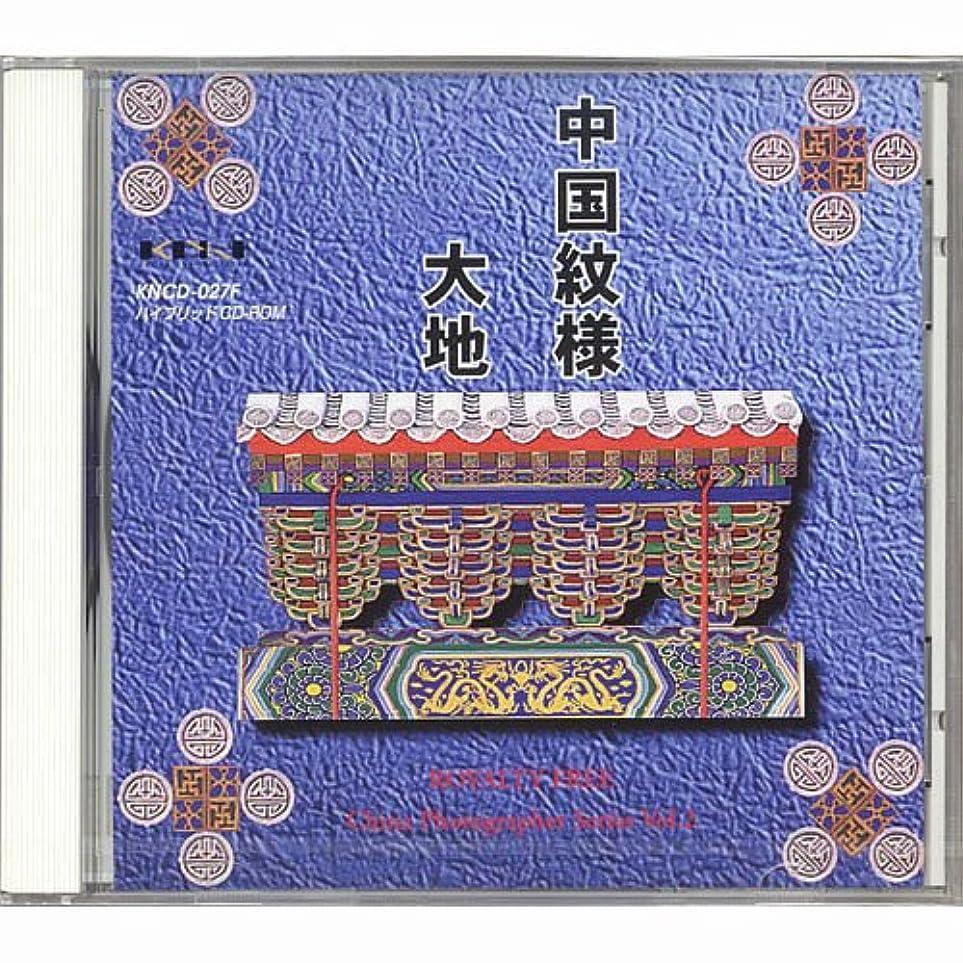 晩餐ズームインするかけがえのないChina Photographer Series Vol.2「中国紋様?大地」ROYALTY FREE