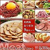 おつまみ 詰め合わせ セット 伍魚福(ごぎょふく)お肉系9品セット