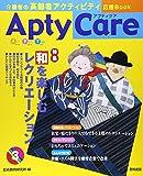 Apty care―介護者の高齢者アクティビティ応援Book (3)