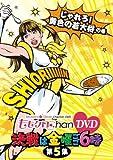 ももクロChan DVD -Momoiro Clover Channel- 決戦は金曜ごご6時! vol.5