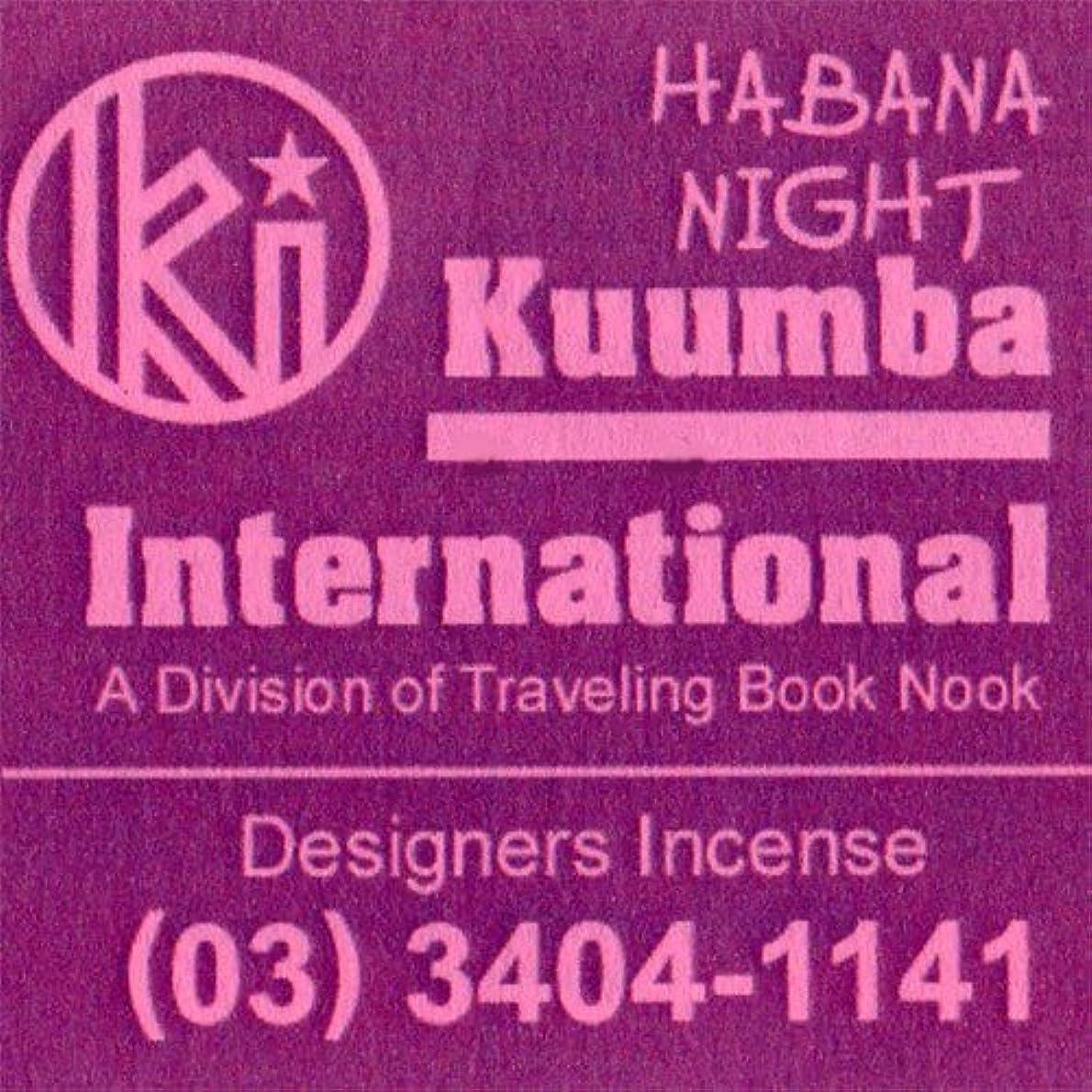 検出可能減衰静かなKUUMBA/クンバ『incense』(HABANA NIGHT) (Regular size)