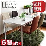 ダイニングテーブルセット 5点 LEAP リープ 鏡面ホワイトテーブル 白 4人用 5点セット カフェテーブル シンプル モダン おしゃれ 選択,GR(2脚)×IV(2脚)
