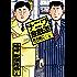 新ナニワ金融道2巻 嗚呼 欲望地帯!!編 (SPA!コミックス)