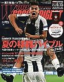 ワールドサッカーダイジェスト 2017年 6/15 号 [雑誌]