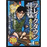 ブレイクダウン4 (SPコミックス)