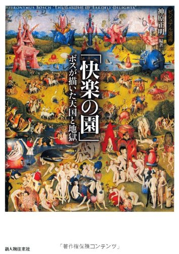 「快楽の園」―ボスが描いた天国と地獄 (ビジュアル選書)