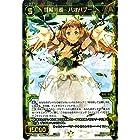 ウィクロス 羅植華姫 バオバブーン(スーパーレア) サクシードセレクター(WX-14)/シングルカード WX14-028