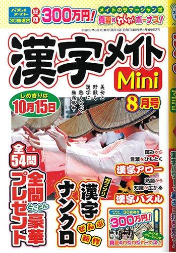 漢字メイトMini 2017年 08 月号 [雑誌]