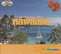ハワイアン・ミュージック