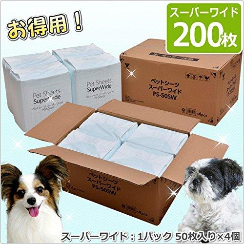 山善(YAMAZEN) 1回使い捨て 薄型ペットシーツ スーパーワイド 200枚 PS-50SW*4