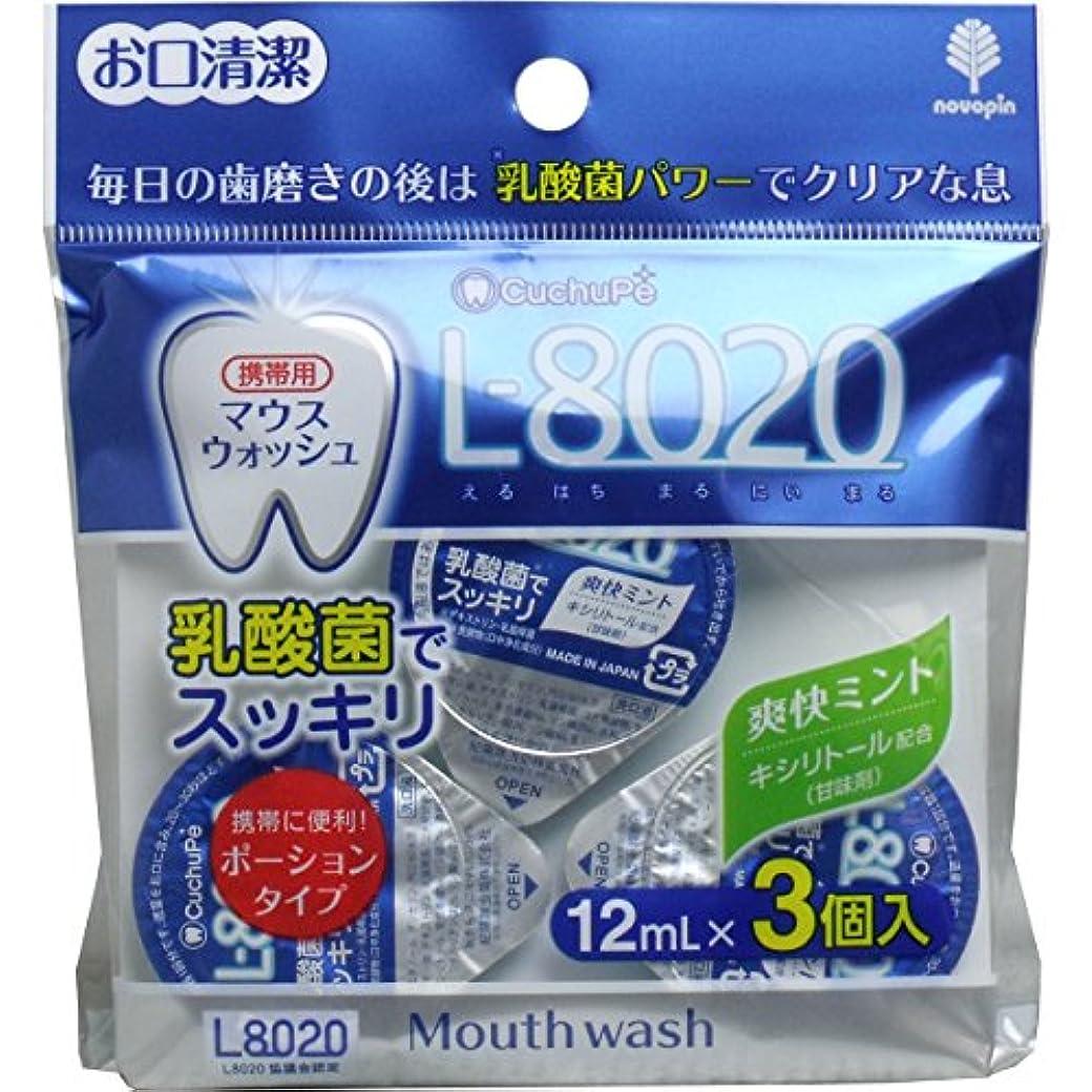 論争同級生ぜいたくクチュッペ L-8020 マウスウォッシュ 爽快ミント ポーションタイプ 3個入 紀陽除虫菊