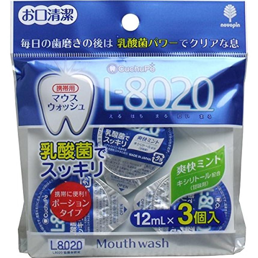 注ぎます案件パンフレットクチュッペ L-8020 マウスウォッシュ 爽快ミント ポーションタイプ 3個入 紀陽除虫菊