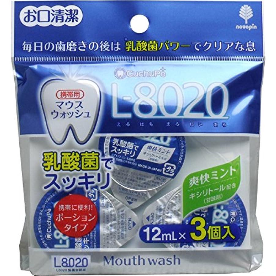 所属印象的な言語クチュッペ L-8020 マウスウォッシュ 爽快ミント ポーションタイプ 3個入 紀陽除虫菊