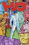 トリコ 26 (ジャンプコミックス)
