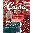 Casa BRUTUS(カ-サブル-タス) 2017年12月号 [ラグ、リネン、テキスタイル]