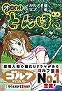 オーイ! とんぼ5巻 (ゴルフダイジェストコミックス)