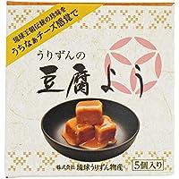 豆腐ようの老舗 うりずんの豆腐餻 5個入
