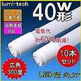 【広角300度軽量タイプ】led蛍光灯 40w形 直管 蛍光灯 led 蛍光管【10本入り】