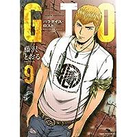 GTO パラダイス・ロスト(9) (ヤンマガKCスペシャル)
