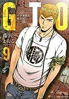 GTO パラダイス・ロスト 第09巻