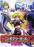 ジオブリーダーズ 8 (ヤングキングコミックス)