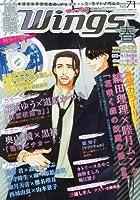 小説 Wings (ウィングス) 2011年 06月号 [雑誌]