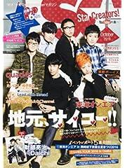 Star Creators!~YouTuberの本~ October 2016