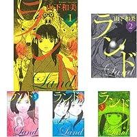 ランド コミック 1-6巻セット