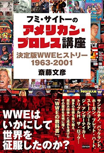 フミ・サイトーのアメリカン・プロレス講座 決定版WWEヒストリー 1963-2001 -