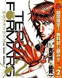 テラフォーマーズ【期間限定無料】 2 (ヤングジャンプコミックスDIGITAL)