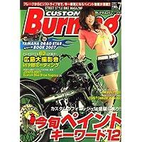 CUSTOM Burning (カスタムバーニング) 2007年 07月号 [雑誌]